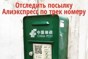 Отследить посылку из Китая по трек-номеру