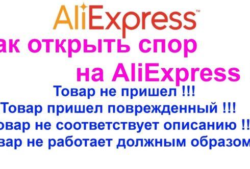 Как открыть спор на Aliexpress