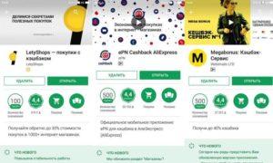 Как покупать с кешбэком через мобильное приложение