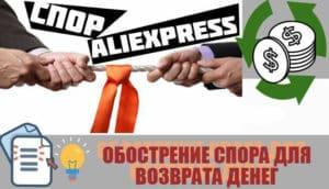 Обострение спора для возврата денег на Алиэкспресс