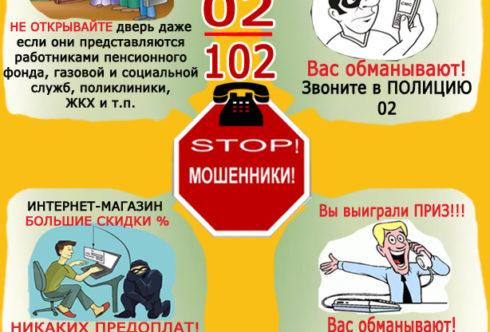 """Памятка гражданину: """"Осторожно мошенники"""""""