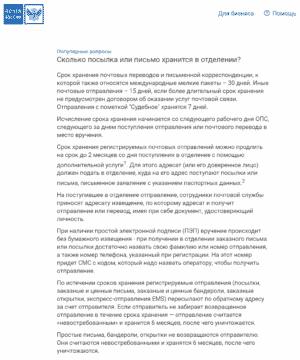 Сколько посылка или письмо хранится в отделении почты России