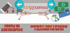 Совет по покупке товаров на Алиэкспресс