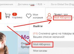 """1. Переходим в раздел """"Мой AliExpress"""""""