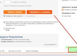 1. Зайти в раздел «Мой Алиэкпресс» и выбрать «Manage Reports» — Submit Complaints