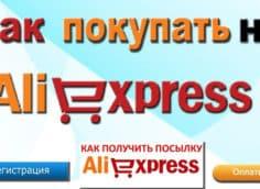 Как покупать на АлиЭкспресс