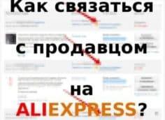 Как связаться с продавцом на Алиэкспресс