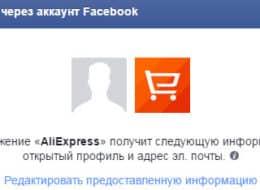 Подтверждение регистрации на Алиэкспресс через Фейсбук