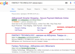 Поиск продавца на Алиэкспресс через поисковик Гугл