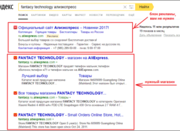 Поиск продавца на Алиэкспресс через поисковик Яндекс