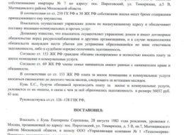 Образец судебного приказа по коммунальным платежам 4