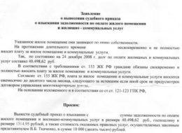Заявление о вынесении судебного приказа о взыскании задолженности за ЖКУ