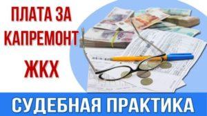Плата за капремонт ЖКХ - судебная практика