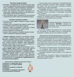 Права, обязанности присяжных и их материальное обеспечение
