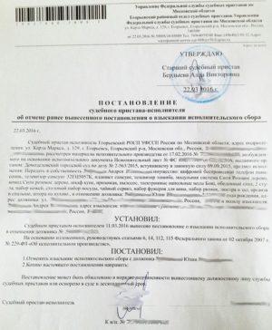 Пример постановления об отмене сбора ФССП