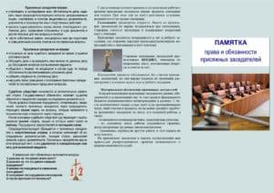 Памятка. Права, обязанности присяжных и их материальное обеспечение