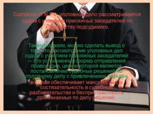 Рассмотрение уголовных дел с участием присяжных